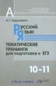 Русский язык 10-11 кл. Тематические тренинги для подготовки к ЕГЭ